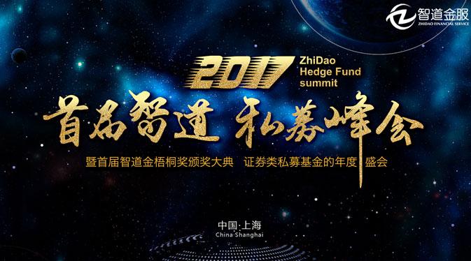 2017首届智道私募峰会