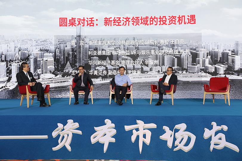 圆桌论坛二:新经济领域的投资机遇