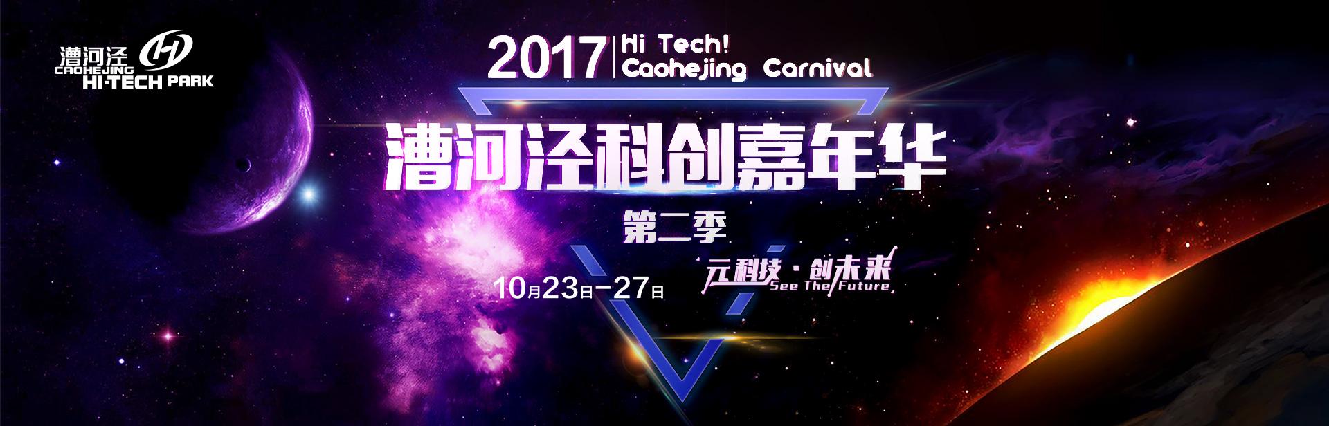 上海漕河泾国际科技创新嘉年华