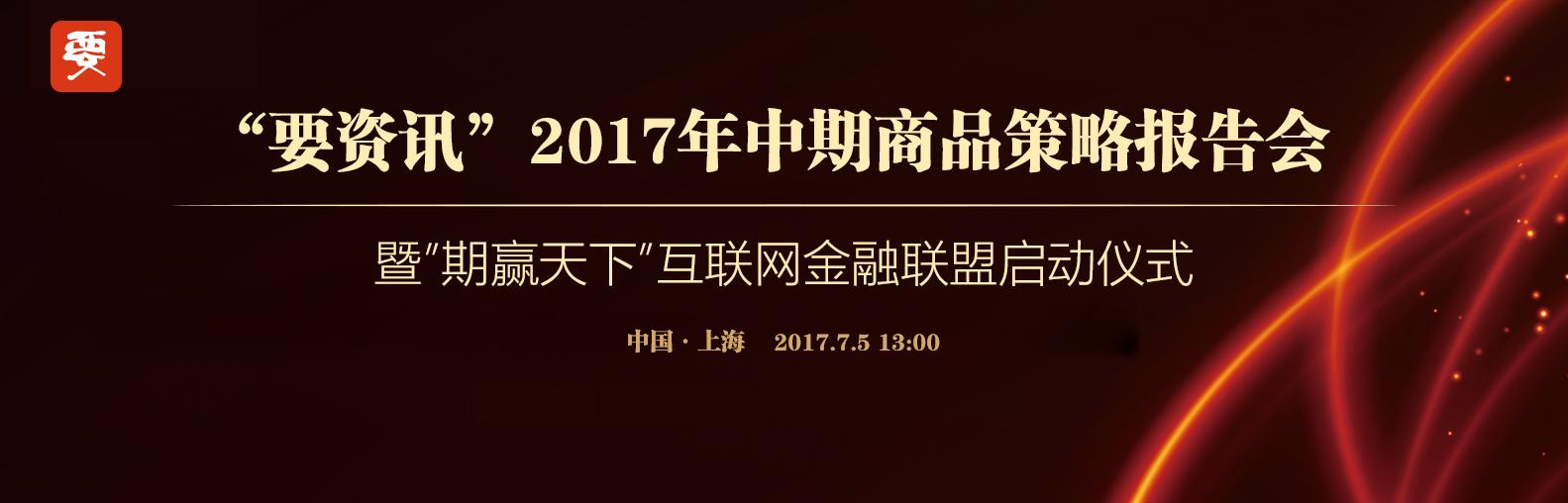 """""""要资讯""""2017年中期商品策略报告会"""