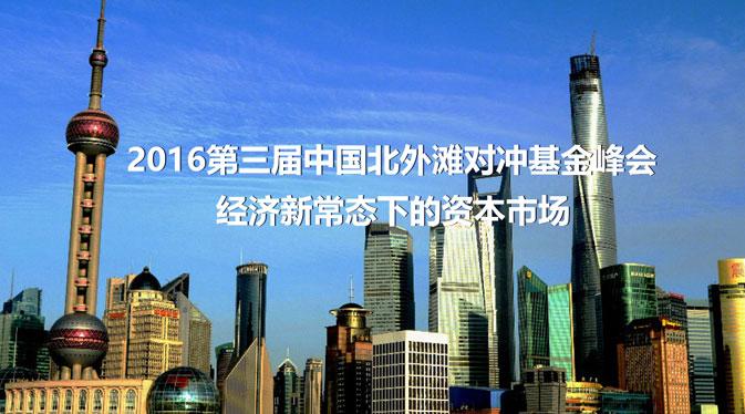 2016第3届中国北外滩对冲基金峰会