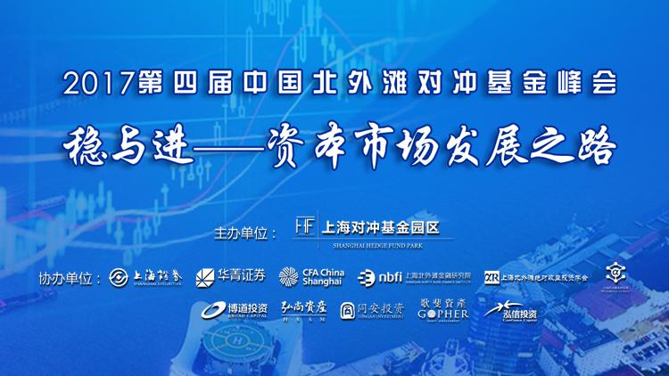 2017第四届中国北外滩对冲基金峰会