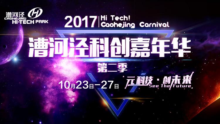 2017漕河泾科创嘉年华第二季