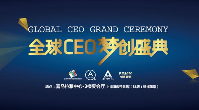 【创见•未来】全球CEO梦创盛典