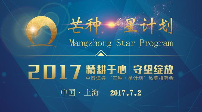 """2017中泰证券首届""""芒种星计划""""启动仪式"""